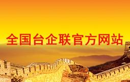 全国大奖888同胞投资企业联谊会