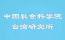 中国社会科学院大奖888研究所