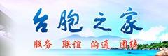 中华全国台湾同胞联谊会