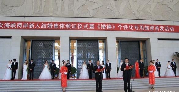 """12对两岸新人在京集体""""领证"""" 陈德铭郁慕明证婚"""