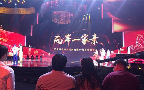 """""""两岸一家亲——纪念两岸开放民间交流30周年特别节目""""在京举行.jpg"""