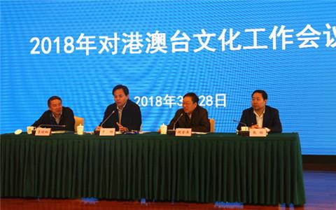 2018年对港澳台文化工作会议在珠海召开.jpg
