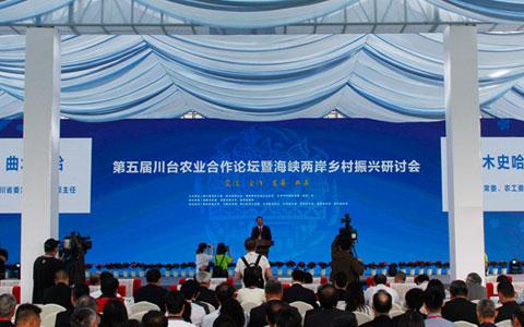 聚焦乡村振兴 第五届川台农业论坛在蓉举办