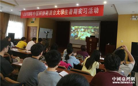 2018年中国科协港澳台大学生暑期实习活动在京启动.jpg