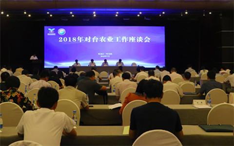 2018年对台农业工作座谈会在哈尔滨举行.jpg