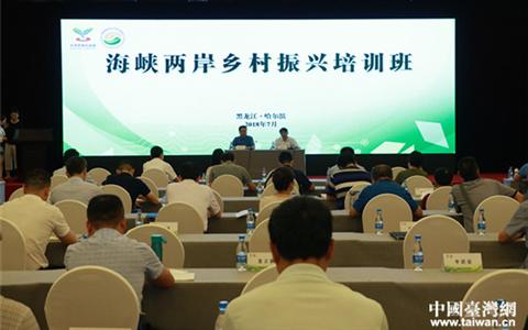 2018年海峡两岸乡村振兴培训班在哈尔滨举行