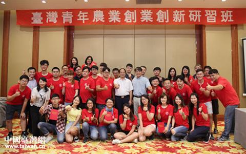 台湾青年农业创业创新研习班总结座谈会在哈举办