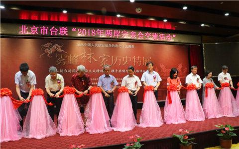 雾峰林家历史特展在京举办 弘扬台湾同胞家国情怀