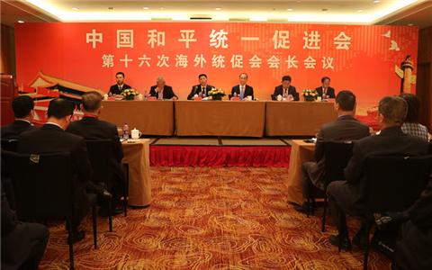 中国统促会第十六次海外统促会会长会议在北京举行.jpg