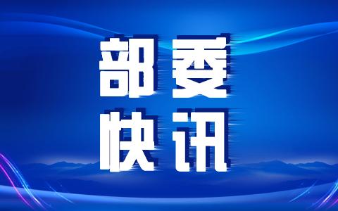 0部委快讯.jpg