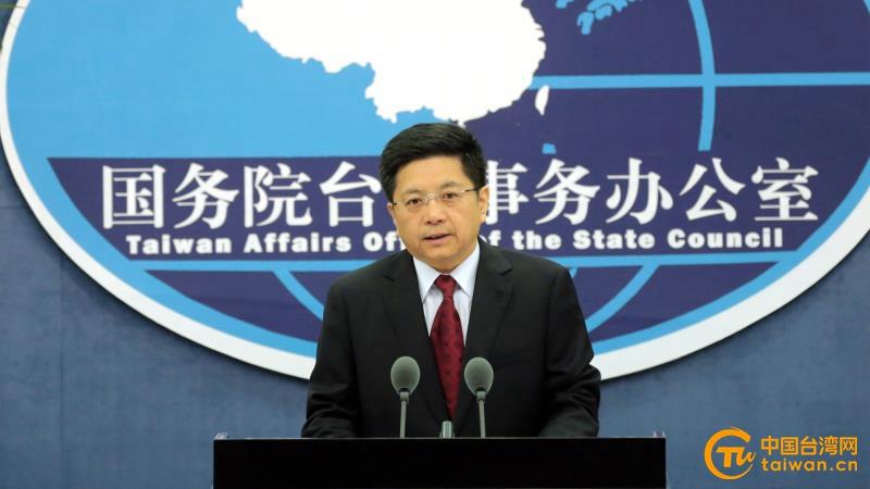 国台办:奉劝民进党当局马上停止对香港事务的政治操弄