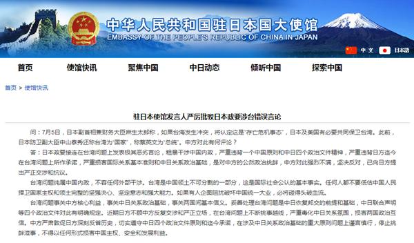 日本政要接连在台湾问题上发表恶劣言论 中使馆:公然政治挑衅