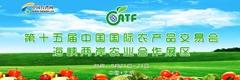 第十五届农交会海峡两岸农业合作展区