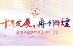 全国台企联成立十周年