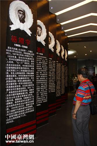 黄埔后代参观杨靖宇将军纪念馆