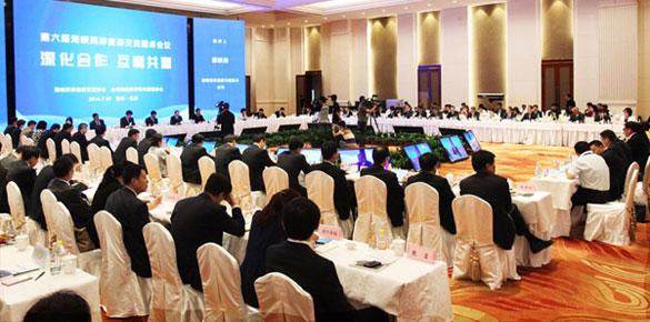 第六届海峡两岸旅游交流圆桌会议在长春举行(图)